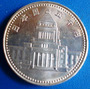 Japao-moeda Prata 5000 Yens-parlamento-1990- 15 Gramas