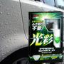 Cera Automotiva Prism Shield A Cera Para Carro Molhado