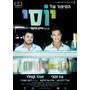 Yossi - Filme Temática Gay