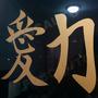 Adesivo Vinil Decorativo Ideogramas Orientais Japones Kanjii