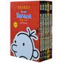 Box Diário De Um Banana 5 Volumes Jeff Kinney Frete Gratis