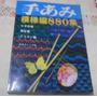 Livro Antigo De Tricô E Crochê Importado Japonês 880 Pontos