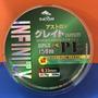 Linha Multifilamento Infinity 0.33 -50lbs C/150mts