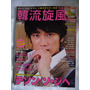 Revista Japonesa Moda Masculina- Nº 1733