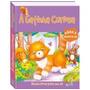 Livro Infantil Bichos Divertidos 3d - A Gatinha Curiosa