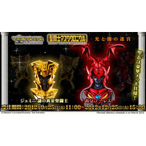 Saint Seiya Mask Chronicle - Gemini Ares - Bandai - Raro
