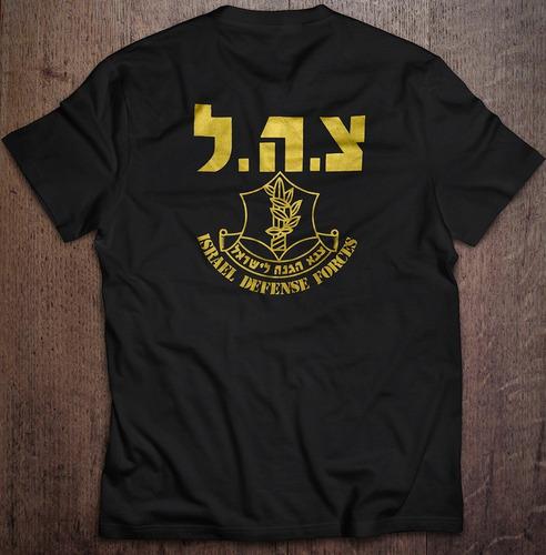 Camiseta Israel Defense Force