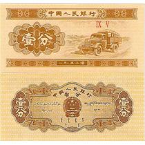 China 1 Fen 1953 P. 860c Fe Céd.algarísmo Romano - Tchequito