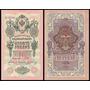Russia P-11c S/fe 10 Rubles 1909 * Q J *
