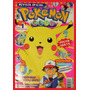Revista Oficial Pokemon Club N°1 Conrad - Brinde Poster