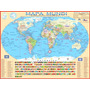 Mapa Mundi Planisfério + Mapa Brasil Político - 0,90 X 1,20m