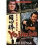 Dvd Yojimbo Novo Orig Samurai Kurosawa Toshiro Mifune Japão