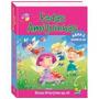 Livro Infantil Bichos Divertidos 3d - Fadas Amiguinhas