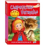 Livro Infantil Conto De Fada Divert 3d Chapeuzinho Vermelho
