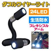 Lanterna Led Duplo Cobra Twin Flexível A Prova D