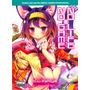 No Game No Life Livro 3- Light Novel - New Pop