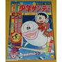 Hq Shonen Sunday 42/1965 Mangá Semanal Japonês Kamui Gaiden