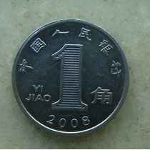 1326 China Yi Jião 1 2008, Inox, 19mm - Ver Fotos