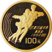 Moeda De Ouro China 100 Yuan Comemorativa 22k Maciço 10.4 Gr