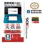 Película Protetora Hori Tela Lcd Nintendo 3ds - Frete Grátis