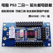 Kit Placa Controle Usb Com Botão Home Para Ps3 Arcade Custom