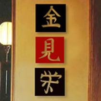 Trio Quadros Ideogramas Kanji Mdf Escultura Painel Vazado