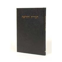 Novo Testamento Em Hebraico- Frete Grátis !
