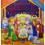 A História Do Nascimento De Jesus - Livro Pop Up
