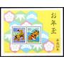 Japão 1998 - Ano Novo Chinês - Tigre (bloco)