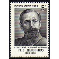 Col 07635 Rússia 5608 Comandante Do Exército Nnn