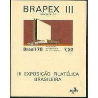 Selo Brasil,bloco Inauguração Prédio Ect 1978,novo.