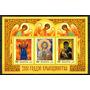 Ms6605* Belerus, Bloco Com O Tema Pinturas, Imagens Sacras
