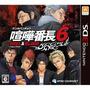 Kenka Banchou 6: Soul & Blood 3ds Japonês