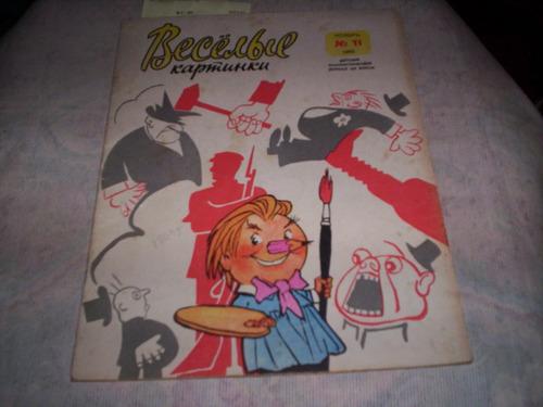 Livro Iantil Russo 1965 Ilustrado E Hq Original