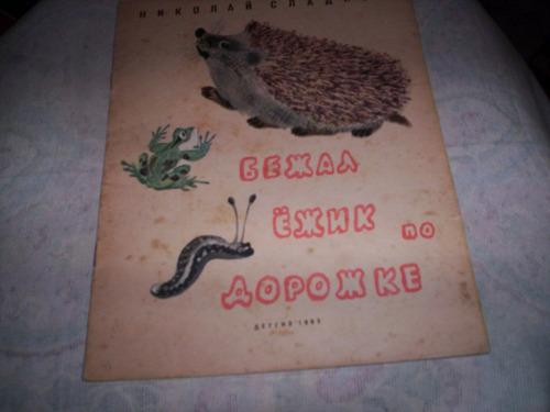 Livro Iantil Russo Animais 1963 Ilustrado Original