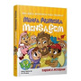Bíblia Minha Primeira Mensagem Para Crianças 4 8 Anos