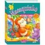 Livro Infantil pop Ups Baby: Macaquinho