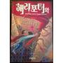 Harry Potter E A Câmara Secreta (livro J. K. Rowling