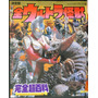 Livro Ultraman Max E Companhia Raro 12x Sem Juros