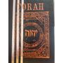 Biblia Hebraica Peshita(artesanal)